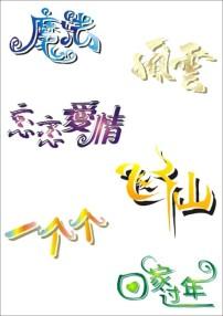 魔法艺术字_魔法矢量图_牛图库niutukucom