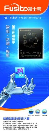 富士宝p206c电路图