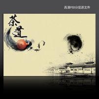 背景/大气中国风茶文化艺术海报背景psd模版