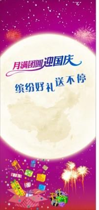 中秋国庆海报 店内宣传海报