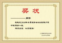 学校运动会奖状格式_运动会奖状三好学生奖状奖状矢量模板模板下载