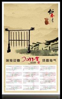 兔年台历 农业行业台历模板下载 1320605 其他海报设计 促销 宣传广告