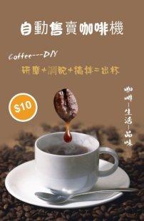 创意 宣传单/创意咖啡宣传单