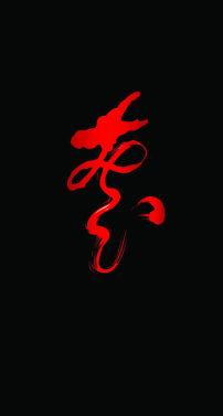 中国 书法/龙书法字体...