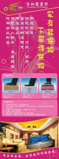 中国风学校文化展板励志标语—努力