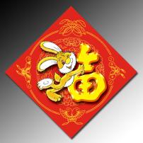 设计 福字/蝴蝶的寓意 兔年福字门贴设计psd下载