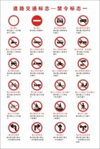 交通标志指路标志指示标志辅助标志