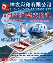 背景 模板/神龙彩印开业宣传形象广告PSD分层文件