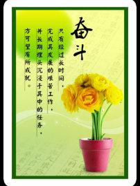 素材/中国风文化展板素材/奋斗