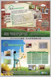装饰公司宣传单图片设计模板下载 图片编号 11217410 宣传