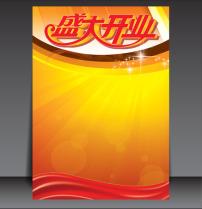 报背景图 dm开业宣传单模板下载 10432634 促销 宣传广告