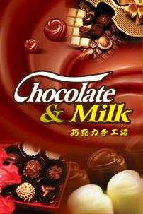 巧克力广告模板下载 912964