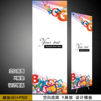MG>彩色外语字母空白X展架背景图PSD模板 已下载 2 次图片