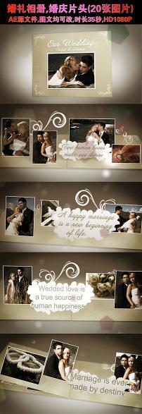 婚礼相册ae模板