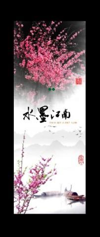 ppt背景图片江南风景