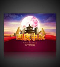 中秋国庆促销活动海报模板下载 图片编号 11174316 海报设