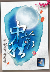 国庆促销活动海报模板下载 图片编号 11173852 中秋节 节日