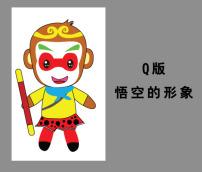 孙悟空/Q版孙悟空形象...