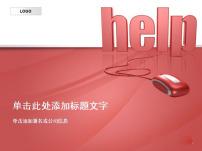 ppt 粽子/红色的帮助鼠标类PPT模板