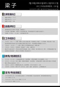前程无忧ppt模板_【同济大学校徽免费下载】51job简历频道
