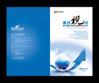 宣传手册封面模板下载 图片编号 11015378