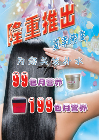 美容减肥 宣传 模板/A4发廊活动促销