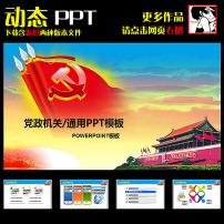 七一建党节93周年红色华诞动态ppt模板下载