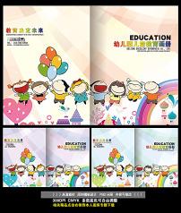 幼儿园学校儿童教育卡通画册封面设计