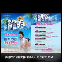 婚纱影楼宣传单模板下载 11003855 促销 宣传广告