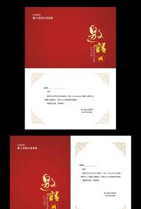 喜庆结婚请柬设计模板模板下载 图片编号 11152636 请柬 请帖 结婚请