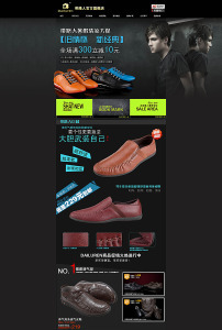 淘宝首页淘宝男鞋店铺首页装修模板素材