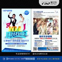 婚纱影楼宣传单模板下载 图片编号 11185222 宣传单 彩页