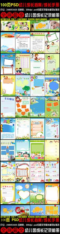 幼儿成长档案成长手册模板