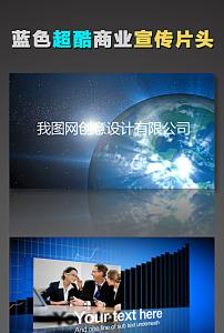 2014蓝色超炫商业会议片头ae模板