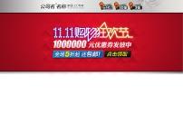 淘宝网双11双十一店招打折促销广告模板模板下载(图片