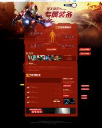 迅雷钢铁侠3游戏界面设计
