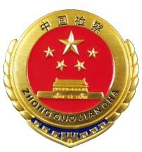 中国检察院_中国人民检察院专用ppt模板下载图片编号12