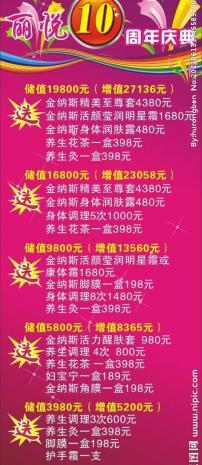 美容店店庆海报图片高清图片