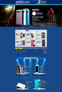淘宝手机店铺装修模板psd素材 手机淘宝素材 模板 年末促销