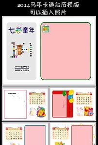 2014年马年卡通宝宝儿童台历模版下载模板下载