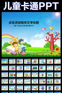 动态 卡通 ppt 幼儿园/儿童卡通幼儿园教育绘画梦想动态PPT