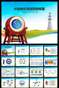 2014年中国电信通信集团公司PPT模板模板下载 11768614 政府 党建