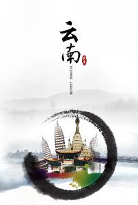 云南旅游_建长江经济带黄金旅游区云南等11省市签合作