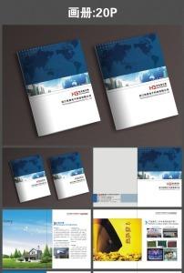 画册led画册 宏光显示屏画册图片模板下载