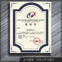 模板/企业认证代理商合约授权书授权函模板