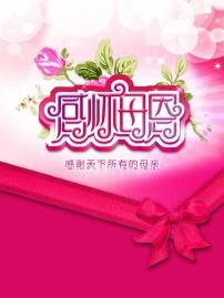 素材 psd/感恩节母亲鲜花浪漫粉色背景素材海...