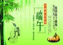 屈原/香糯米香竹叶端午粽子屈原绿竹绿色素材海报