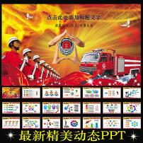 ppt 模板/消防局救火安全防火动态PPT模板