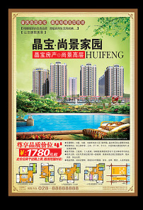 房地产广告宣传单模板下载 11530440 房地产设计 促销 宣