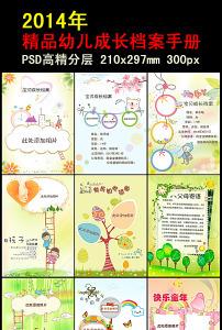 精品幼儿成长档案成长手册模板下载 11545611 其它 其他图片